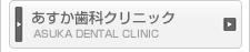 あすか歯科クリニック