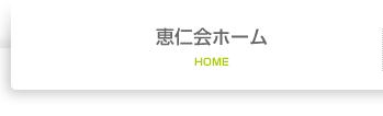 恵仁会HOME